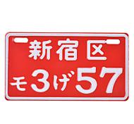 DIY Shinjuku Style Decorative License Plate