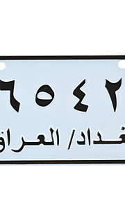 Arabian Style Decorative Aluminum Alloy Car License Plate
