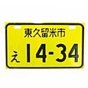 Мотоцикл номерной знак-Хигаси-Kurume 1434